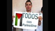 حمایت رونالدو از مردم غزه