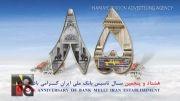 تیزر تبلیغاتی بانک ملی ایران