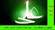 آهنگ عشق علی - حسام مقدم