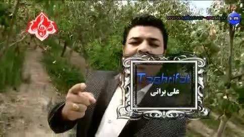 اجرای علی براتی آهنگ زیبای مادر در آلبوم آوای ماه عاشقی