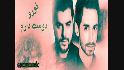 آهنگ تو رو دوست دارم سامان جلیلی و حامد برادران-تقدیمی