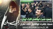 مداحی یهزاد حسنی سبک زینب زینب سلیم موذن زاده.فوق العاد
