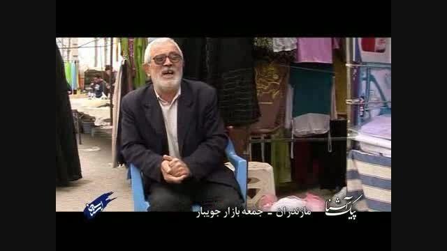 پیک آشنا (مازندران - جمعه بازار جویبار)