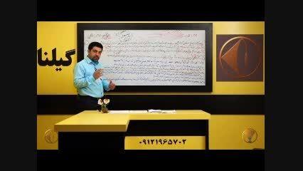 کنکور - کنکور آسان شد باگروه آموزش استاد احمدی -کنکور16