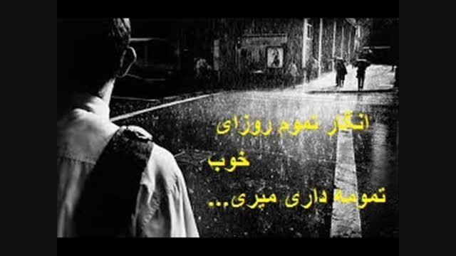 آهنگ جدید منتشر شده کی فکرشو میکرد-مرحوم مرتضی پاشایی