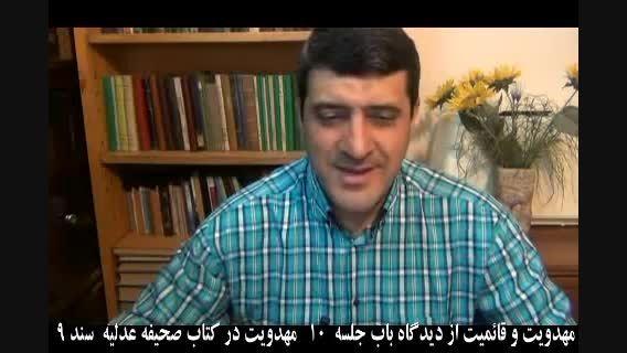 مهدویت و قائمیت از دیدگاه باب جلسه 10 مهدویت در كتاب..
