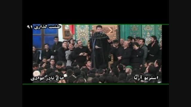 نزول جبراعیل بر قتلگاه/حاج نادر جوادی/طشت گذاری 91