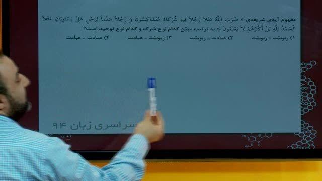 نمونه تدریس دکتر محمد کریمی مدرس دین و زندگی بنیاد آفبا
