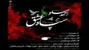 سپاه عشق آلبوم جدید احمد سولو تراك ٣- سپاه عشق