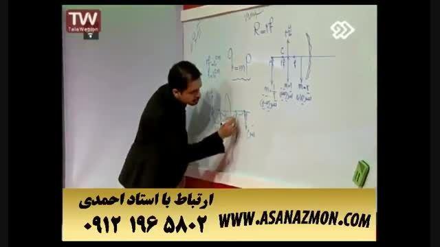 درس فیزیک - نمونه تدریس - تدریس و حل تست کنکور ۱۷