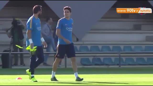 آخرین تمرین بارسلونا پیش از دیدار با سویا