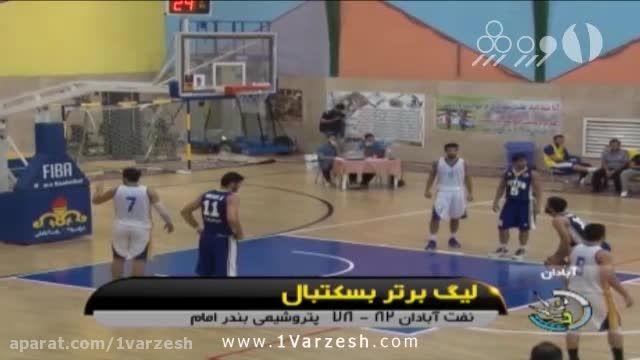 نتایج رقابتهای هفته چهارم لیگ برتر بسکتبال ایران