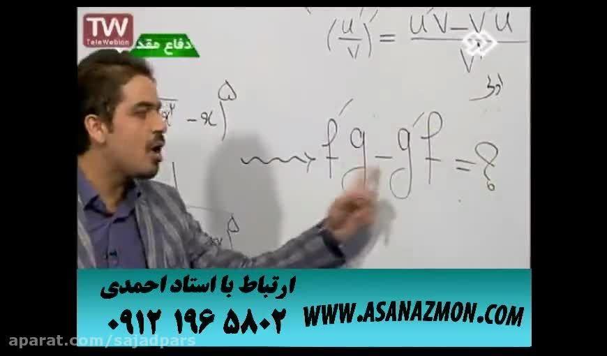 آموزش اصول حل تست های ترکیبی درس ریاضی - کنکور ۱۶