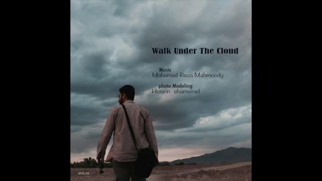 راه رفتن زیر ابر ( موزیک ساخته شده توسط اینجانب )
