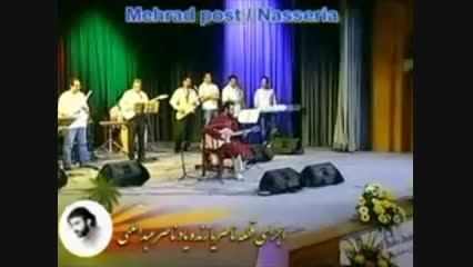 اجرای زنده ی آهنگ زیبای ناصریا از ناصر عبداللهی