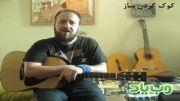 آموزش کوک کردن سیم های گیتار - آشنایی با سبک جیپسی جز