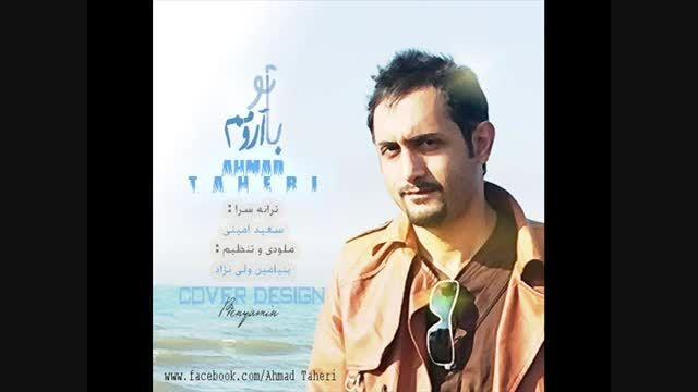 اهنگ شاد  احمد طاهری *******