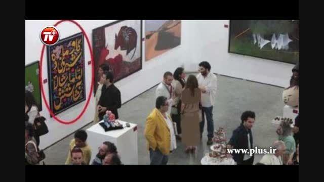 نوشته منشوری هنرمند ایرانی در یک گالری نقاشی