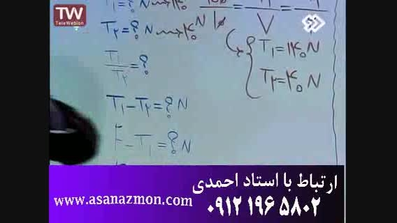 آموزش درس فیزیک برای کنکور - مشاوره رایگان 5