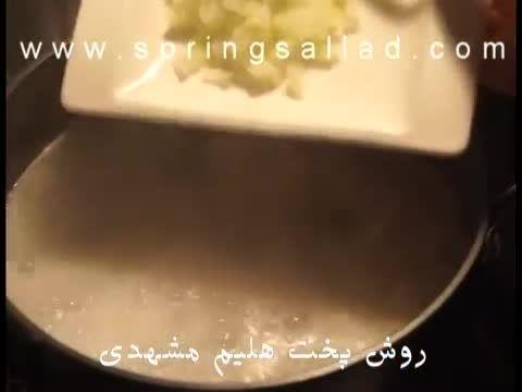 هلیم گندم (حلیم) پخت هلیم مشهدی - هلیم گندم به روش پخت