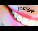 جک - جوک - طنز - لطیفه - خنده بازار