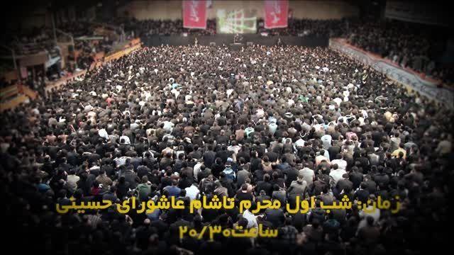 تیزر،دهه اول محرم94-حسین سیب سرخی-هیئت خادم الرضا(ع)قم
