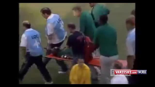 لحظات غم انگیز جان دادن بازیکنان در زمین فوتبال