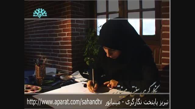 هنر نگارگری سنتی مینیاتور از صنایع دستی تبریز