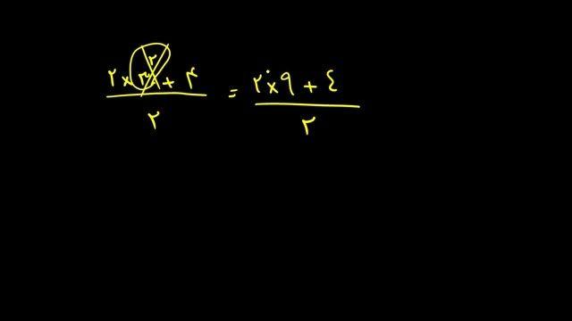 ریاضی سوم انسانی - درسنامه دوم - جاگذاری در توابع