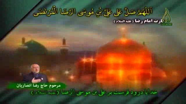 صلوات خاصه امام رضا(ع) با نوای حاج رضا انصاریان