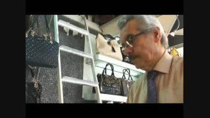سامان در فروشگاه کیف و کفش چرم