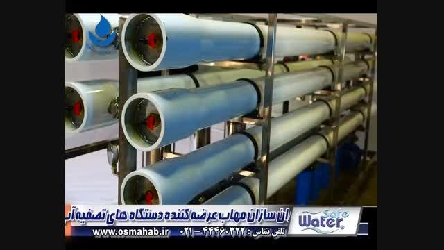 دستگاه های تصفیه آب صنعتی و آب شیرین کن نیمه صنعتی