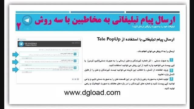 آموزش نرم افزار تبلیغات انبوه تلگرام