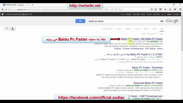 تبدیل لپ تاپ یا کامپیوتر به مودم adsl بی سیم