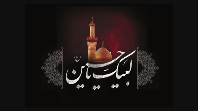 درددل سوزناک با سیدالشهدا(ع)با نوای حاج میثم مطیعی
