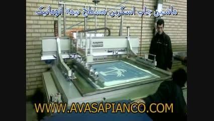 دستگاه چاپ سیلک عریض چاپ کارتن و کارتن پلاست