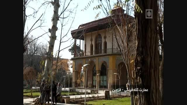 عمارت کلاه فرنگی در قزوین