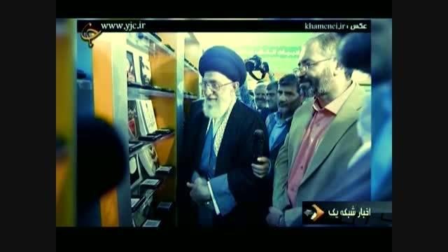 دیدار رهبر انقلاب از نمایشگاه کتاب و غرفه سوره مهر