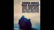 سیامک عباسی-من راهیم