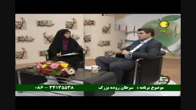 سرطان روده بزرگ / دکتر انوشیروانی در سیب سلامت شهریور94