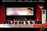 اجرای سرود بسیار زیبای - یا شعب فلسطین! نصرک بیدک... - در سفارت ایران توسط گروه سرود مربوط به حزب الله