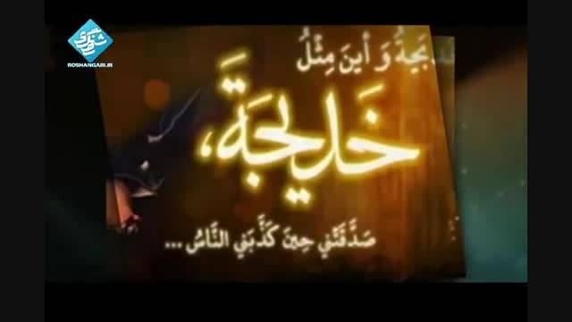 وفات حضرت خدیجه سلام الله علیها