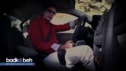 آگهی تلویزیونی کروز کنترل و لیمیتر خودرو مگان