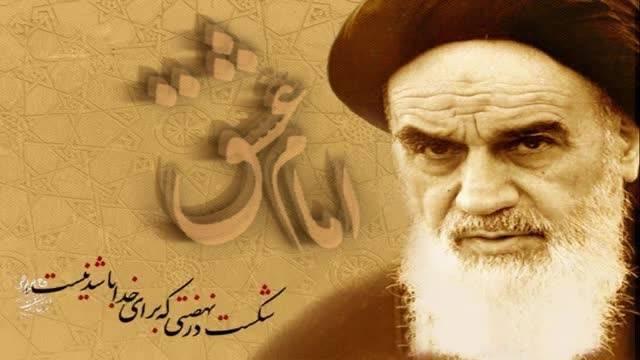 امام خمینی (ره): آنان که خواب آمریکا را می بینند ...