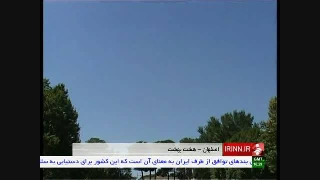 دیدار از هشت بهشت  اصفهان