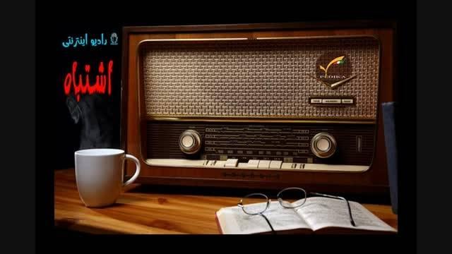 رادیو اشتباه (کو مو سی قی ، شماره پنجم)