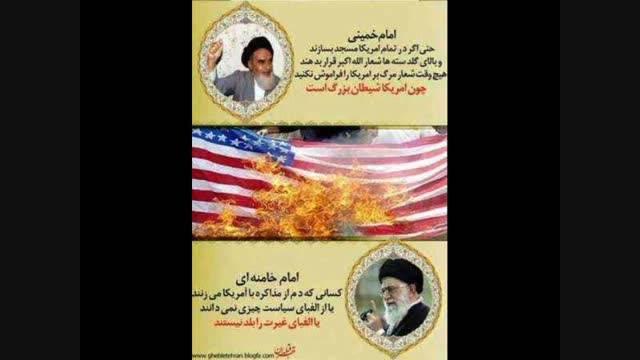 امام خامنه ای و امام خمینی ره و مذاکره با آمریکا