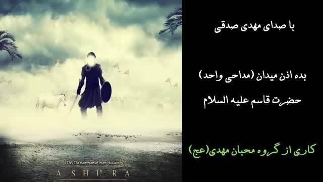 بده اذن میدان (واحد) ــ حضرت قاسم علیه السلام