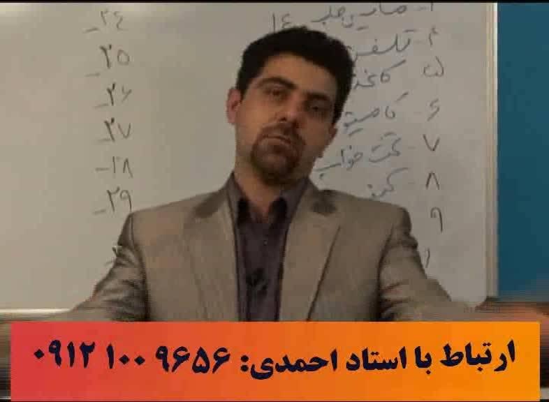 تکنیک های رمز گردانی آلفای ذهنی استاد احمدی 21
