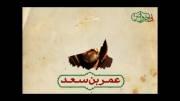 خواص بی خواص - عمر بن سعد